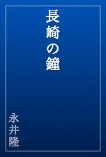永井隆の長崎の鐘_itunes.apple.com