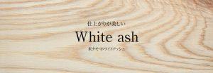 米タモホワイトアッシュ_shop.woodworks-marutoku.com