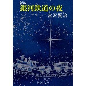 銀河鉄道の夜_www5b.biglobe.ne.jp