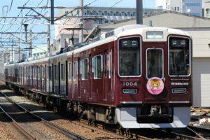阪急電鉄_news.mynavi.jp
