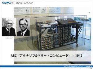 アタナソフ&ベリー・コンピュータ_type.jp
