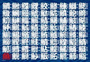 魚編漢字パズル02